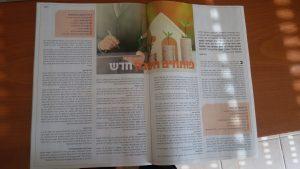 כתבה על צבי בעיתון משפחה