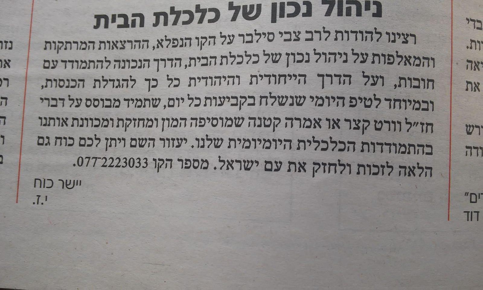 פרסום תודות לרב צבי סילבר בעיתון
