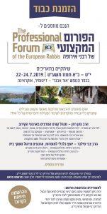 הרב צבי סילבר בפורום המקצועי של רבני אירופה